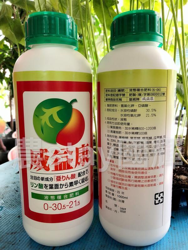 【國輝老爹】威益康亞磷酸1公升/瓶/350元.提高植物抗病能力液態複合肥料(台灣製造)農作物植體預防小幫手