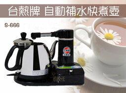 【尋寶趣】台熱牌 自動補水快煮壺 省時省電 泡茶 電茶壺 泡茶機 煮水速度快 快速補水 熱水瓶 S-666