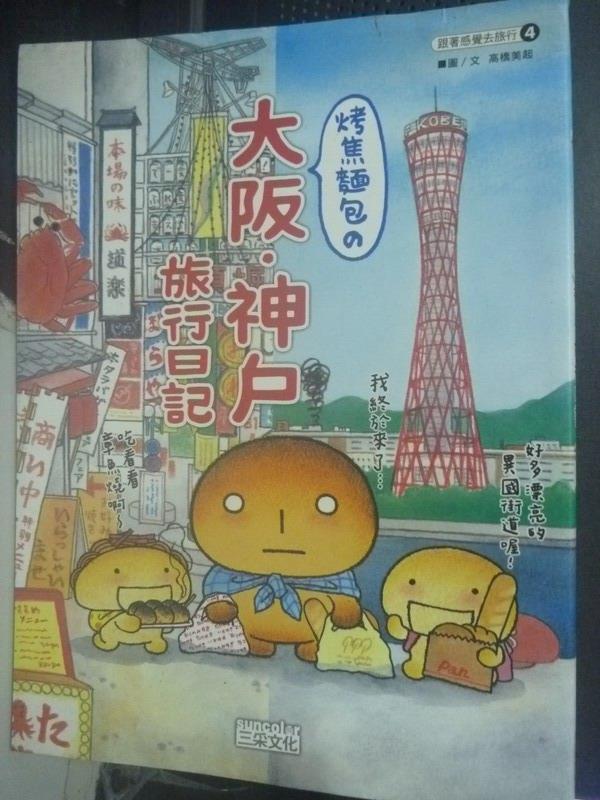 ~書寶 書T4/繪本_YHQ~烤焦麵包的大阪神戶旅行日記_高橋美起