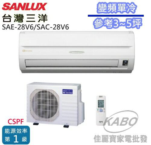 <br/><br/>  【佳麗寶】-含標準安裝(台灣三洋SANLUX)變頻單冷分離式一對一冷氣(約適用3~5坪)SAE-28V6/SAC-28V6<br/><br/>
