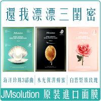醫美品牌保濕面膜推薦到《Chara 美妝館》 韓國 熱銷 JM solution 面膜 珍珠 玫瑰 蜂蜜 保濕 用了就愛上 單包就在Chara 微百貨推薦醫美品牌保濕面膜