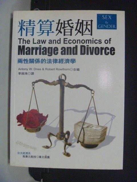 【書寶二手書T7/法律_GBY】精算婚姻_兩性關係的法律經濟學_Antony W.Dnes