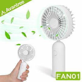 【Avantree三段變速充電式兩用迷你小風扇(FAN01)】環保節能USB充電.迷你輕巧造型可手持風扇涼風扇【風雅小舖】