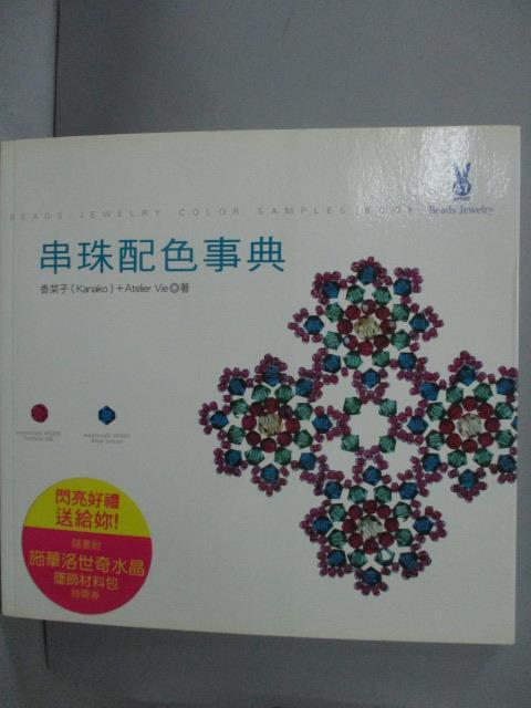 ~書寶 書T1/美工_JNG~串珠配色事典_香菜子