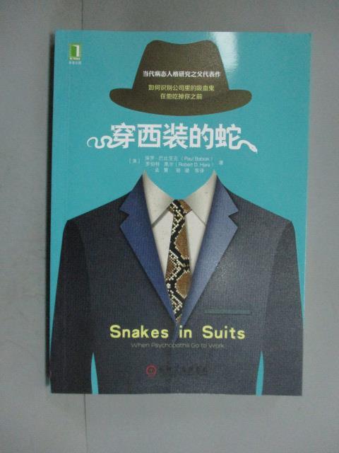 ~書寶 書T5/心理_NCK~穿西裝的蛇_保羅·巴比亞克_