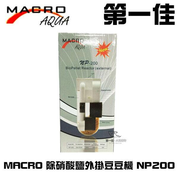 第一佳水族寵物:[第一佳水族寵物]台灣MACRO現代除硝酸鹽外掛豆豆機NP200(含荷蘭NP豆)200L免運