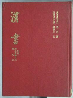 【書寶二手書T8/歷史_RIY】漢書_班固