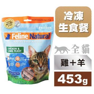 K9 Feline 紐西蘭貓糧生食餐 雞肉+羊肉(冷凍453g)