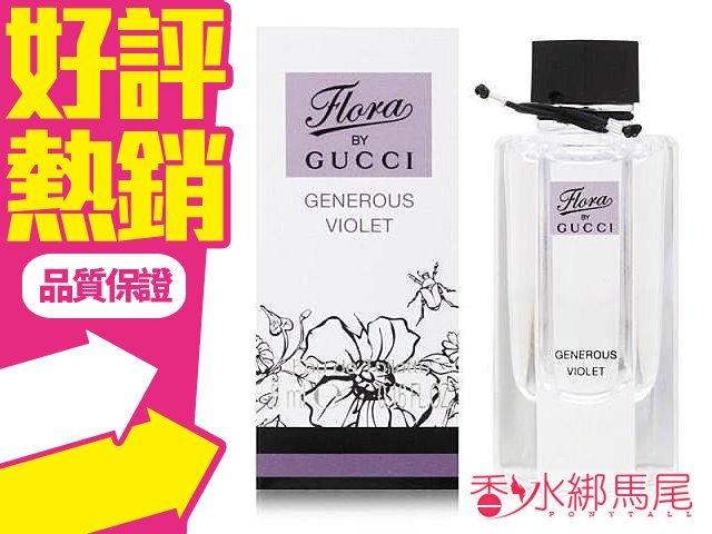 GUCCI Glorious Mandarin 紫羅蘭 女性淡香水 香水空瓶分裝 5ML◐香水綁馬尾◐