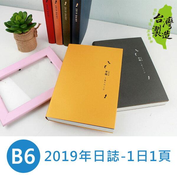 珠友BC-50355B632K2019年日誌手帳日計劃(1日1頁)補充內頁