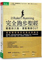 完全跑步聖經:輕鬆持久跑, 傷害OUT