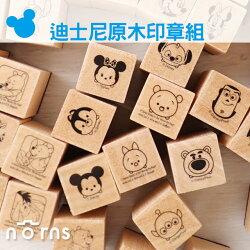 【迪士尼原木印章組】Norns 一組9顆附兩色印泥 手帳用 史迪奇小熊維尼米奇TSUM TSUM 三眼怪木製