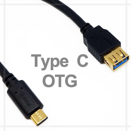 【20cm】鍍金頭 Type C to USB 3.0 OTG 轉接傳輸線/數據線/C公轉A母