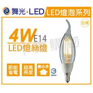舞光 LED 4W 2700K E14 黃光 全電壓 拉尾 仿鎢絲 燈絲蠟燭燈  WF520135