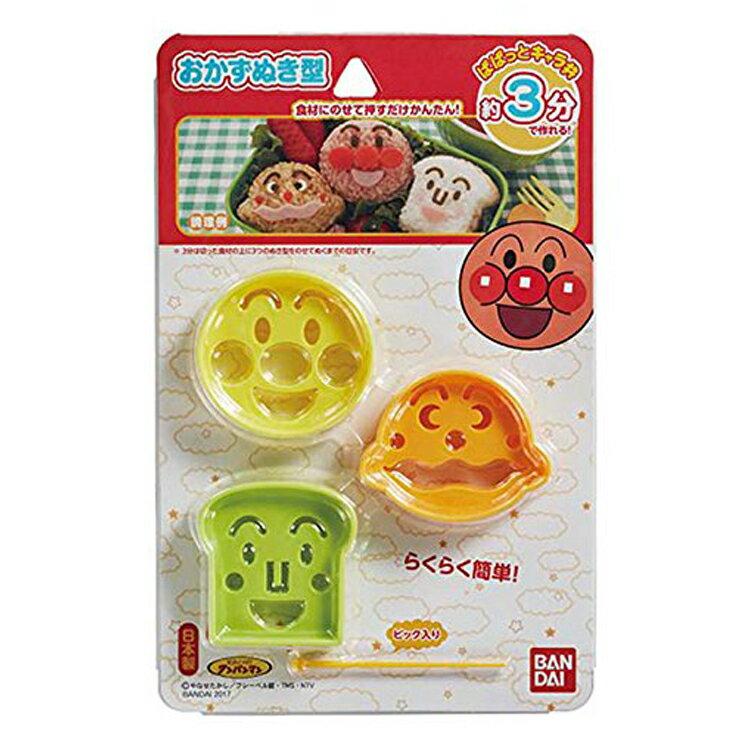 日本製 BANDAI 麵包超人Anpanman蔬菜壓模 模具 模型 造型卡通便當3入 日本進口正版 036616