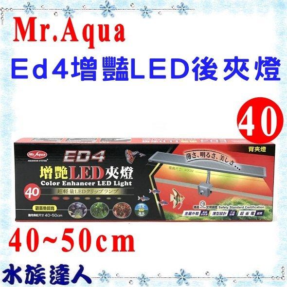 【水族達人】水族先生Mr.Aqua《ED4 增豔LED後夾燈 40 MR-844》12763 背夾燈 40~50CM