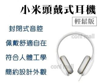 【coni shop】小米頭戴式耳機 輕鬆版 原廠耳機 封閉式音腔 重低音 立體聲 高降噪 音質佳 小米