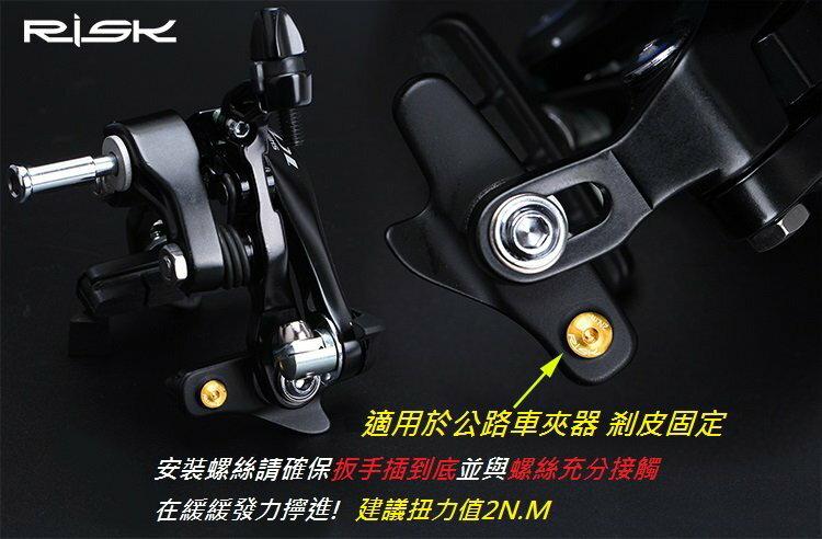【公路車夾器剎皮固定螺絲】RISK TC4鈦合金螺絲 跑車煞車夾器與剎車皮固定用螺絲