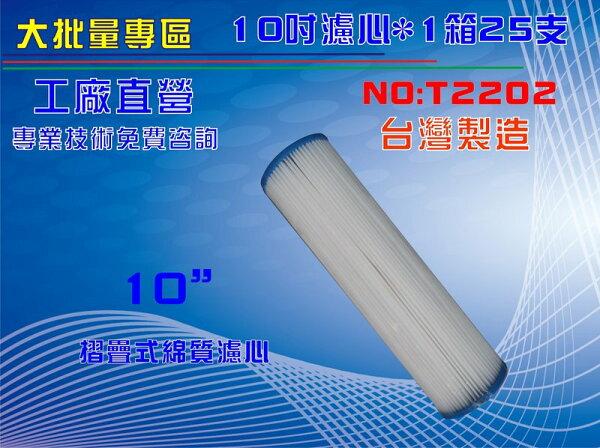 【龍門淨水】10英吋PP摺疊式濾心25支箱.餐飲濾水器.淨水器.RO純水機.飲水機.電解水機(貨號T2202)