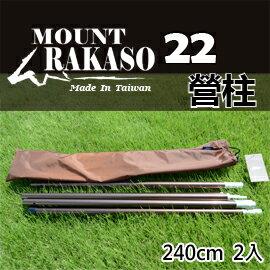 [MountRakaso]22營柱240棕2入裝Φ22mm天幕鋁合金營柱61AP22L240NS2