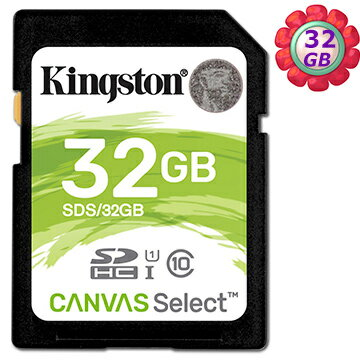 KINGSTON 金士頓 32GB 32G SDHC【80MB SDS/32GB】Canvas Select SD UHS U1 C10 相機記億卡