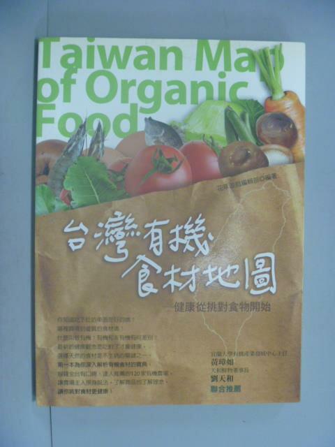 【書寶二手書T9/養生_YBV】台灣有機食材地圖_花草遊戲編輯部