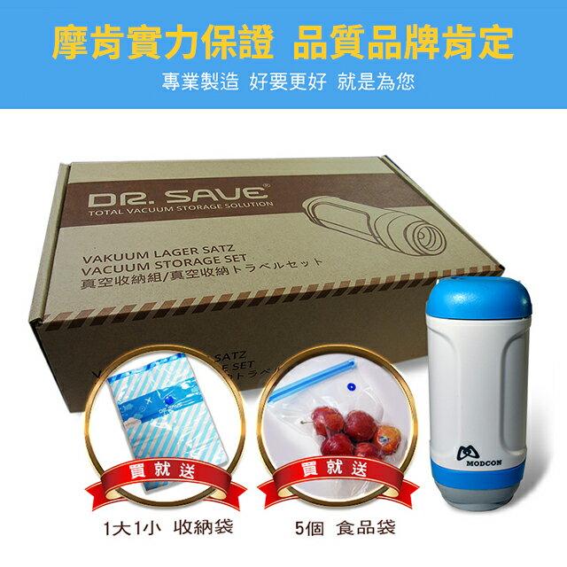 【摩肯】Dr. Save 抽真空機-食物 / 家居收納組 (主機+5食1大1小收納袋) 食品收納 真空機 2