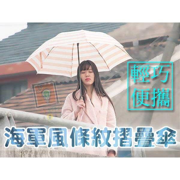 ORG~SD0837~ 款!海軍風 條紋 摺疊傘 折疊傘 傘具 折傘 雨具 晴雨傘 雨傘