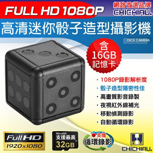 【CHICHIAU】1080P高清迷你黑色骰子鑰匙圈造型微型針孔攝影機