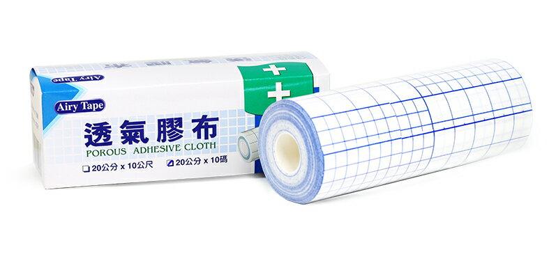 【醫康生活家】Airy Tape 透氣膠布 (20公分 x 10 碼)
