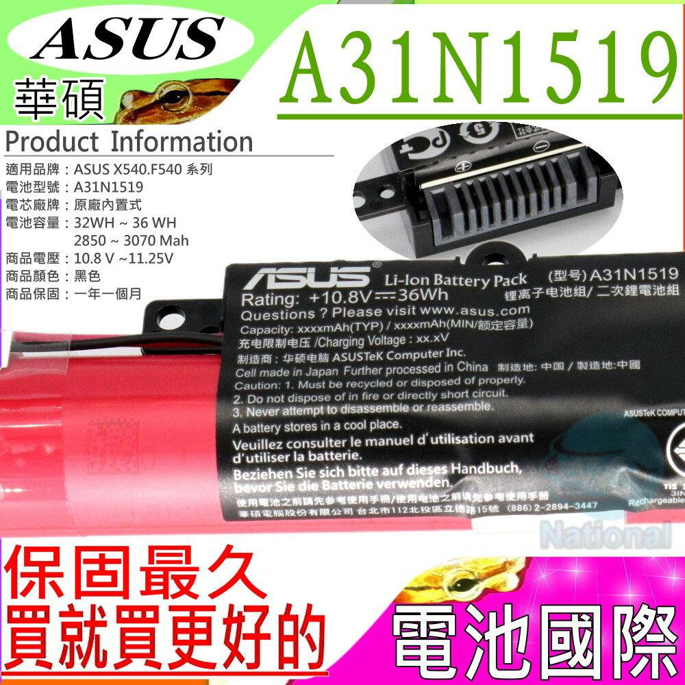 ASUS A31N1519 電池(原廠)-華碩 A540 ,A540L,A540LA,F540 池,F540LA,F540L,X540,A31LP4Q