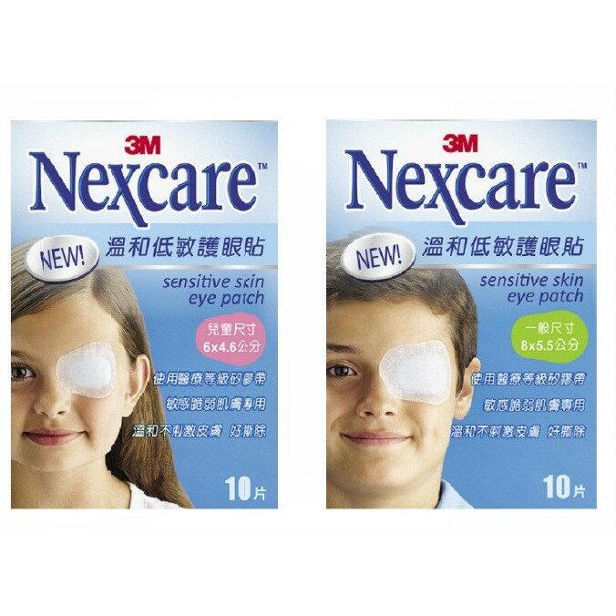 *健人館* 3M Nexcare 溫和低敏護眼貼 (一般/兒童) 10片