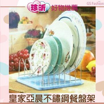 【珍昕】 皇家亞晨不鏽鋼餐盤架 / 餐盤瀝水架