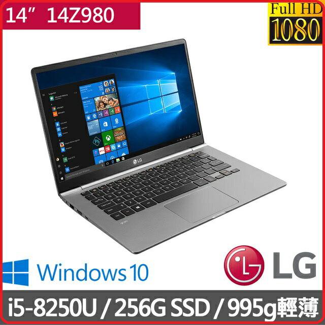 【滿3000點數10%回饋】LG 樂金 Gram 14Z980-G.AA52C2 14吋 極緻輕薄筆電 銀/i5-8250U/995克/8G/SSD 256GB / NONE / Win10 Home