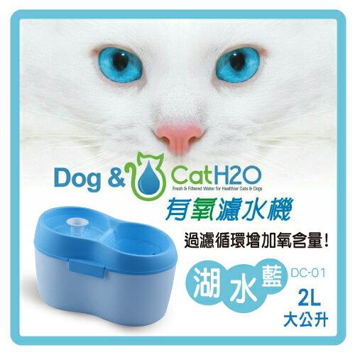 【力奇】Dog&Cat H2O 有氧濾水/飲水機2L-湖水藍(DC-01) -1040元 >可超取(L312A01)