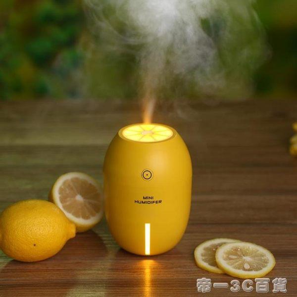 檸檬加濕器靜音迷你usb空氣噴霧桌面小型靜音臥室辦公室家用隨身攜帶車載便攜式