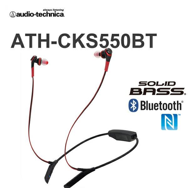 <br/><br/>  鐵三角 ATH-CKS550BT 紅色 (贈收納袋) 藍芽無線耳機麥克風組,公司貨一年保固<br/><br/>