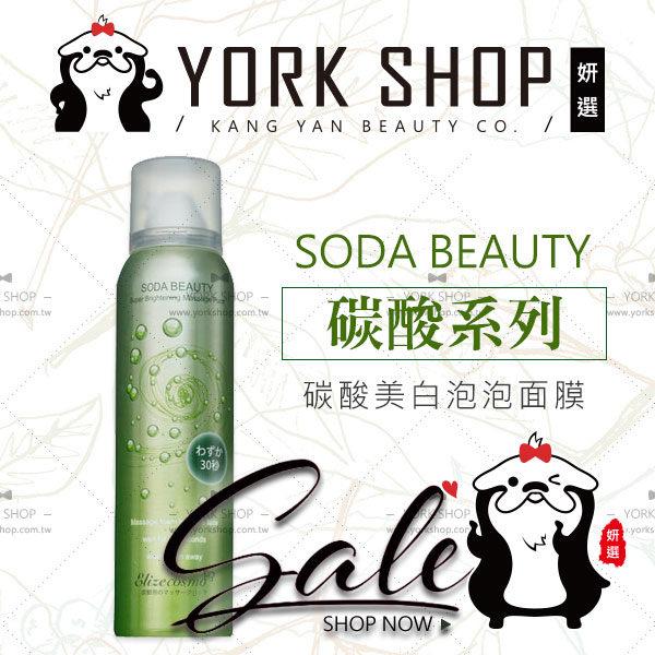 <br/><br/>  【姍伶】SODA BEAUTY 碳酸美白泡泡面膜 (120ml/瓶)<br/><br/>