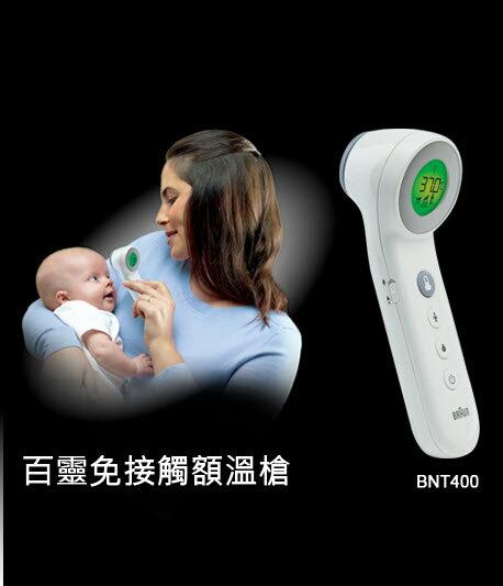 【百靈牌額溫槍】 額溫槍BRAUN免接觸BNT400 防疫隨貨贈3D薄膜口罩