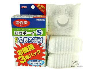 [第一佳水族寵物]日本五味GEX 三重過濾水中過濾器(替換濾棉) [S型 (3入)]