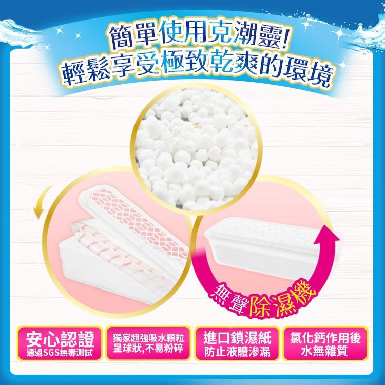 克潮靈 集水袋除濕盒-去霉味(盒 / 180g / 2入) [大買家] 2