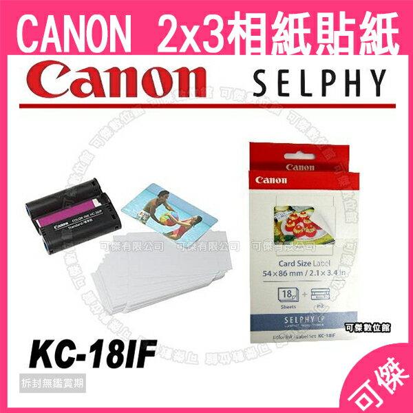 Canon SELPHY KC-18IF 54x86mm 名片大小 相印機專用相片紙 相片貼紙 18張