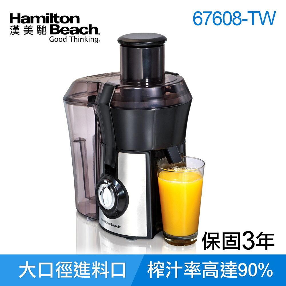 【好省日點數最高23%】美國漢美馳電動榨汁機果汁機