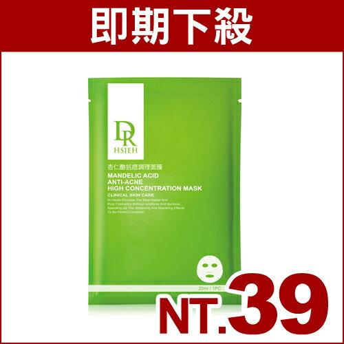 【即期良品】Dr.Hsieh達特醫 杏仁酸抗痘調理面膜1片 (效期2017/4/30)