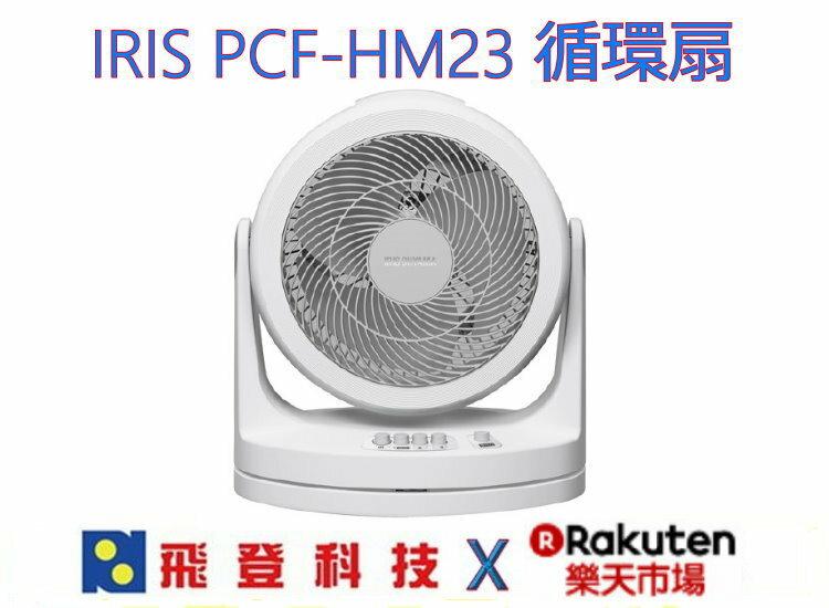 【日本品牌 空氣循環扇】IRIS PCF-HM23W 電風扇 空氣循環扇 搭配冷氣更省電