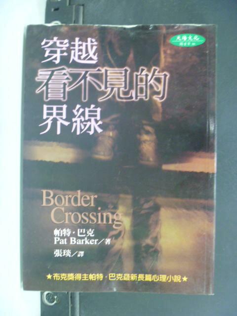 【書寶二手書T3/翻譯小說_GID】穿越看不見的界線_帕特.巴