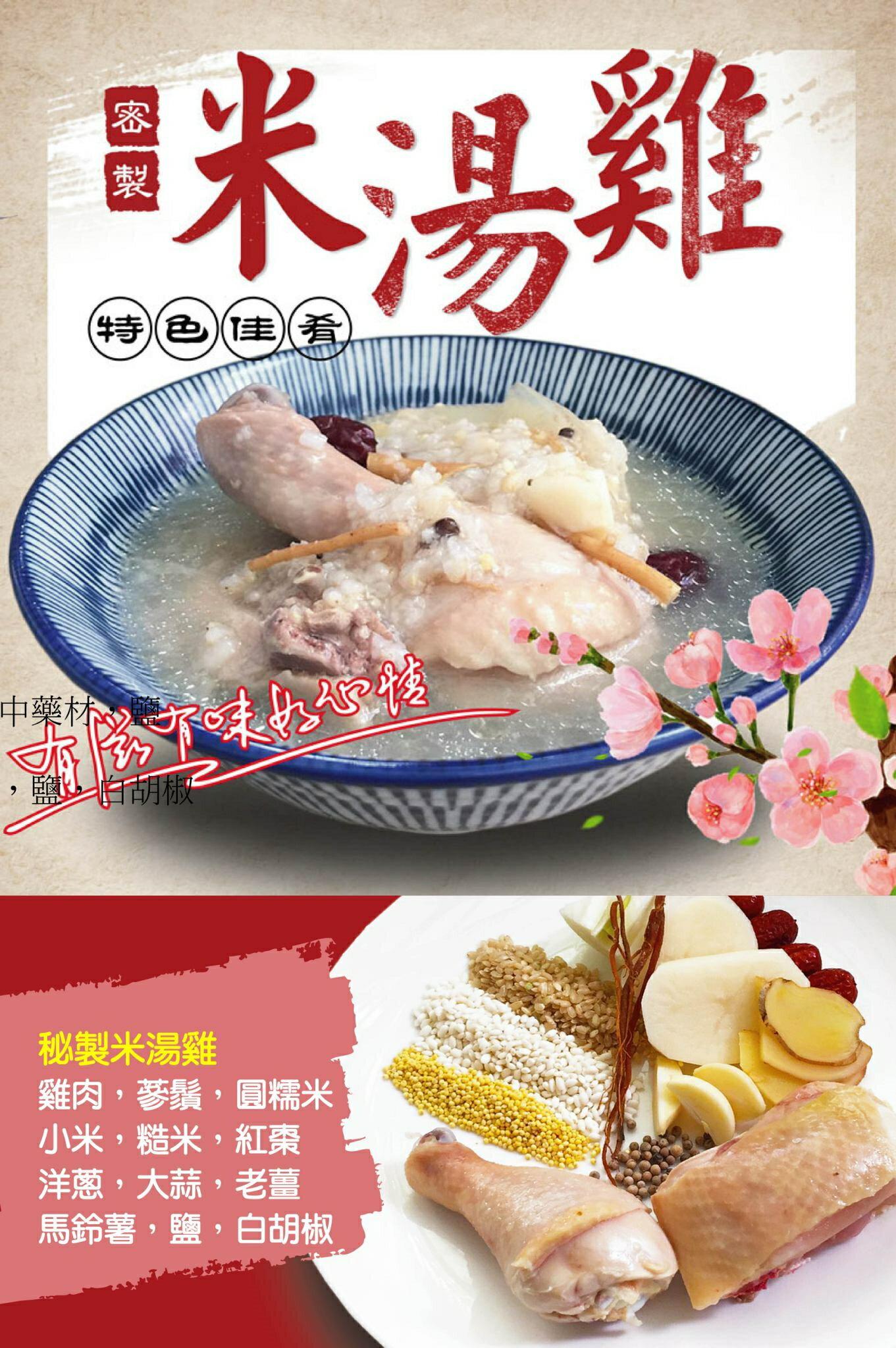 【皇家御膳】秘製米湯雞 / 大份量800G / 電鍋料理包 1