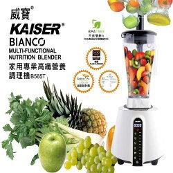 KAISER威寶 BIANCO家用專業高纖營養調理機-B565T