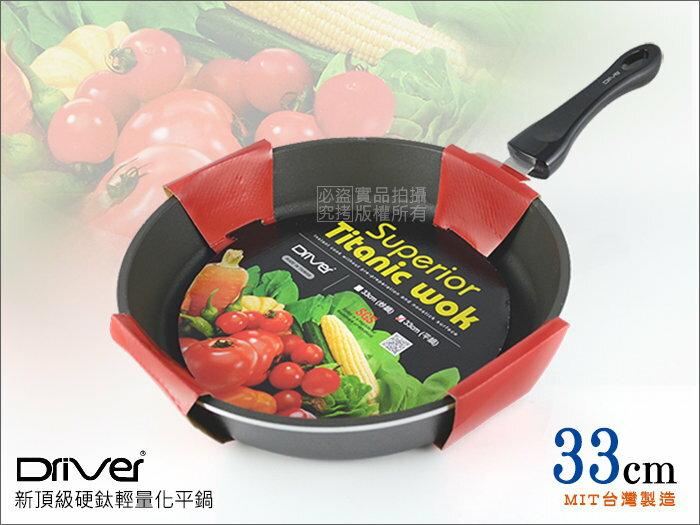快樂屋?新 Driver 二代頂級硬鈦輕量化平底鍋 33cm (冷油冷鍋不沾鍋/不變形/平煎鍋