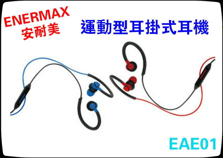 耳掛式耳機 團購價 保銳ENERMAX 運動型耳掛式耳機 電腦周邊 手機 耳機 麥克風 慢跑 健身 運動 跑步 運動用品 棒球